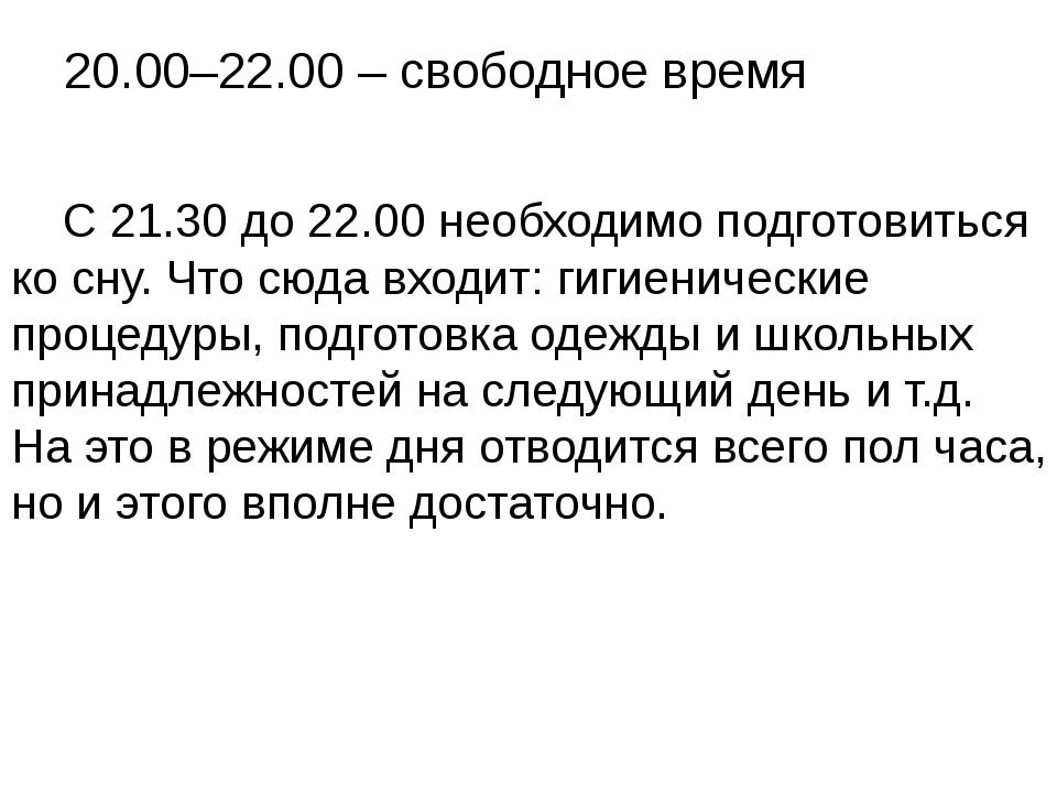 20.00–22.00 – свободное время С 21.30 до 22.00 необходимо подготовиться ко сн...