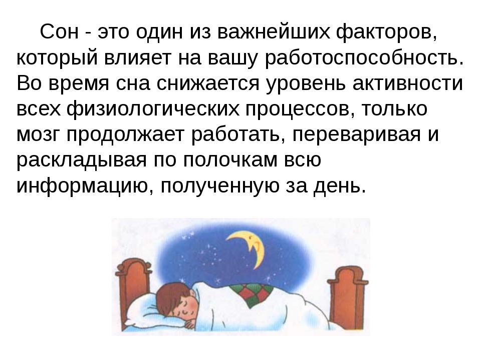 Сон - это один из важнейших факторов, который влияет на вашу работоспособнос...