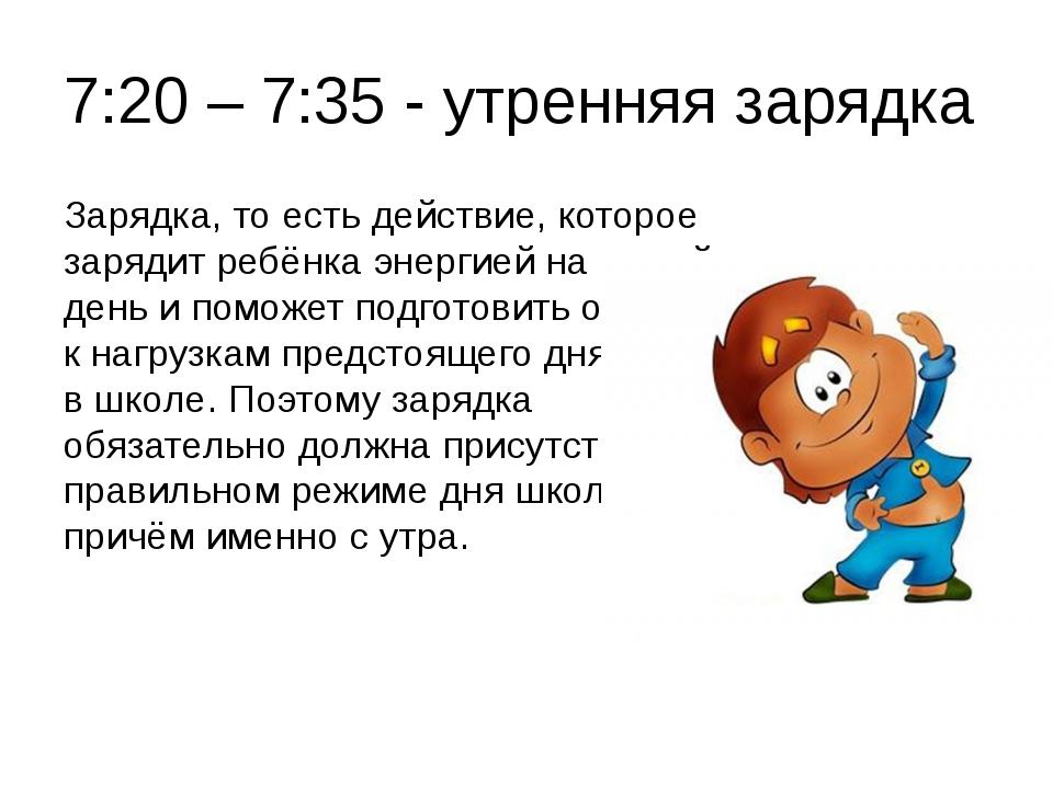 7:20 – 7:35 - утренняя зарядка Зарядка, то есть действие, которое зарядит реб...