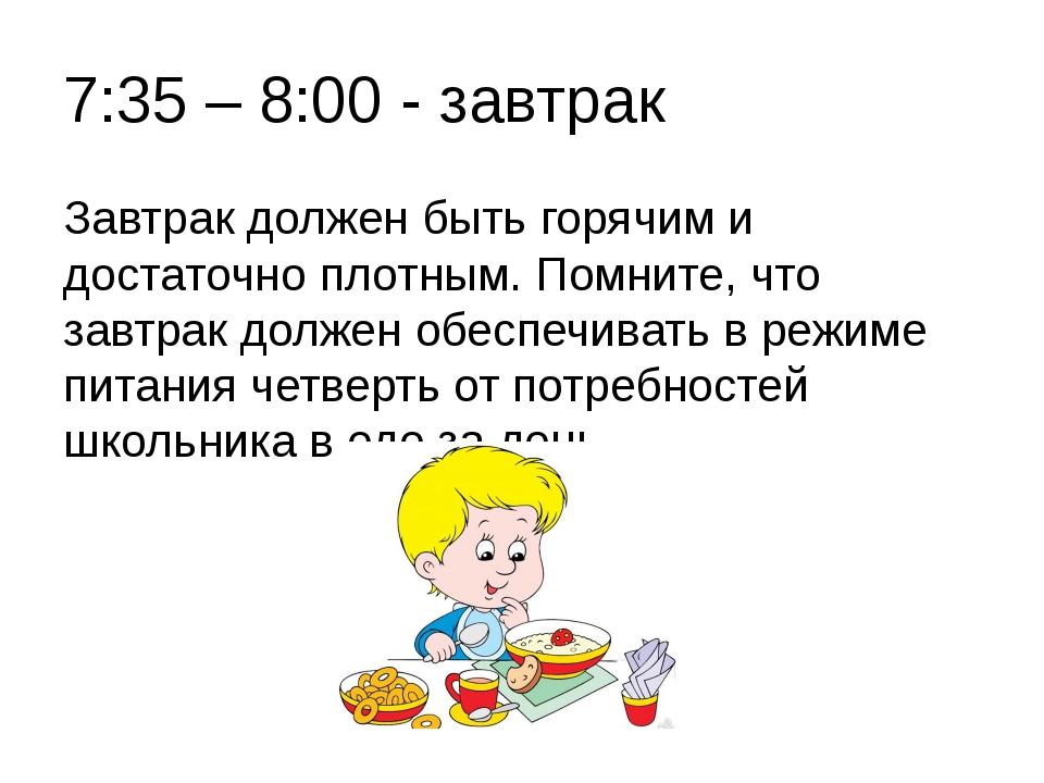 7:35 – 8:00 - завтрак Завтрак должен быть горячим и достаточно плотным. Помни...