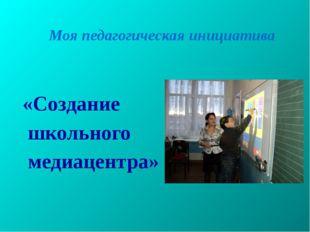 Цели создания школьного медиацентра: оказание помощи учителям по внедрению и
