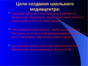 Этапы внедрения: наблюдение и изучение фактов; постановка задач; выдвижение г