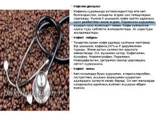 Кофе мен денсаулық Кофенің құрамында антиоксиданттар өте көп болғандықтан, ағ