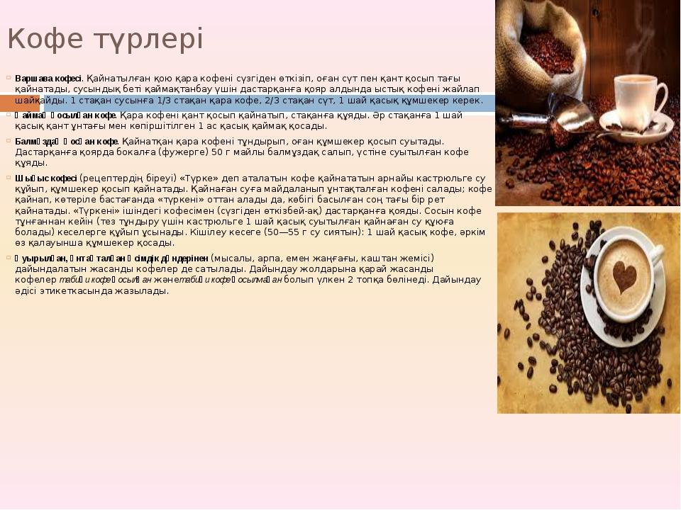 Кофе түрлері Варшава кофесі. Қайнатылған қою қара кофені сүзгіден өткізіп, оғ...