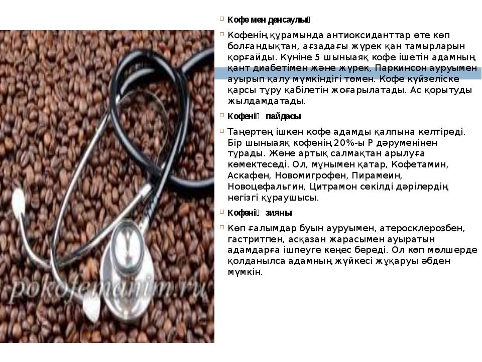 Кофе мен денсаулық Кофенің құрамында антиоксиданттар өте көп болғандықтан, ағ...