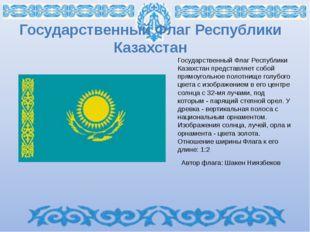Государственный Флаг Республики Казахстан Государственный Флаг Республики Каз