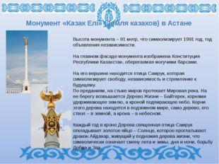 Монумент «Казак Елі» (Земля казахов) в Астане Высота монумента – 91 метр, чт