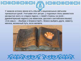 У казахов испокон веков есть обычай к национальным святыням прикасаться рукой