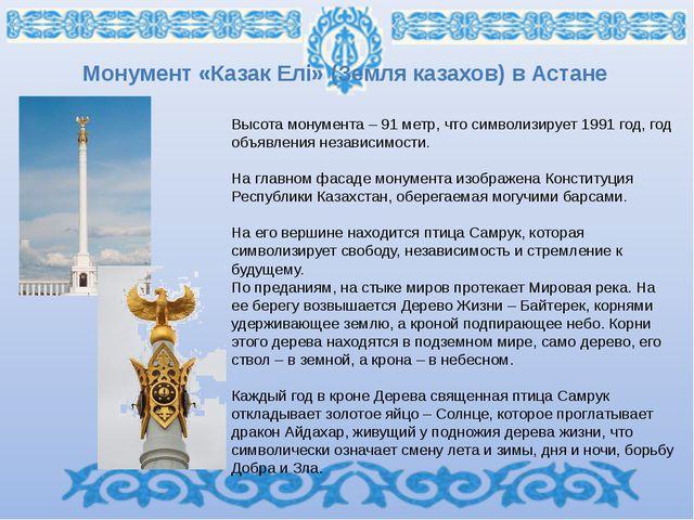 Монумент «Казак Елі» (Земля казахов) в Астане Высота монумента – 91 метр, чт...