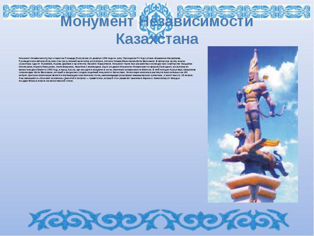 Монумент Независимости Казахстана Монумент Независимости был открыт на Площад...