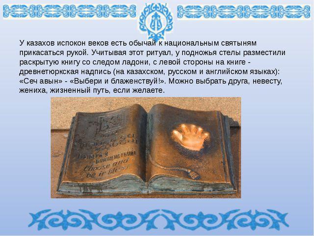 У казахов испокон веков есть обычай к национальным святыням прикасаться рукой...