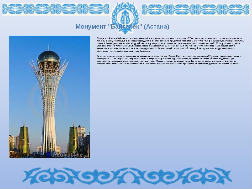 "Монумент ""Байтерек""(Астана) Монумент «Астана - Байтерек», где символично всё..."