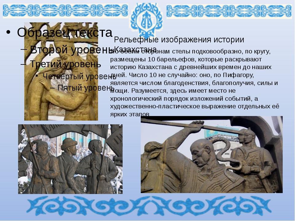 Рельефные изображения истории Казахстана. По обеим сторонам стелы подковообра...