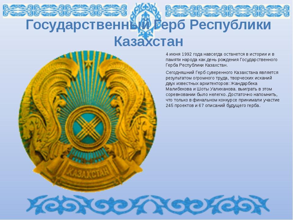 Государственный Герб Республики Казахстан 4 июня 1992 года навсегда останется...