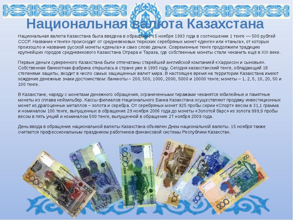 Национальная валюта Казахстана Национальная валюта Казахстана была введена в...