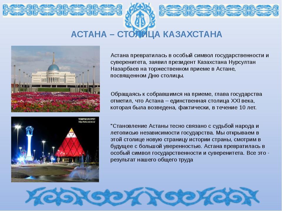 АСТАНА – СТОЛИЦА КАЗАХСТАНА Астана превратилась в особый символ государственн...