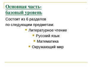Основная часть- базовый уровень Состоит из 6 разделов по следующим предметам: