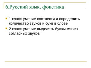 6.Русский язык, фонетика 1 класс-умение соотнести и определить количество зву