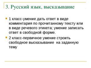3. Русский язык, высказывание 1 класс-умение дать ответ в виде комментария по