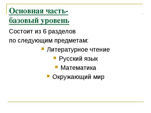 Основная часть- базовый уровень Состоит из 6 разделов по следующим предметам:...