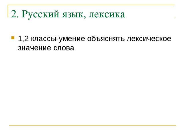 2. Русский язык, лексика 1,2 классы-умение объяснять лексическое значение слова