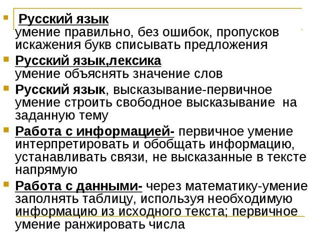 Русский язык умение правильно, без ошибок, пропусков искажения букв списыват...