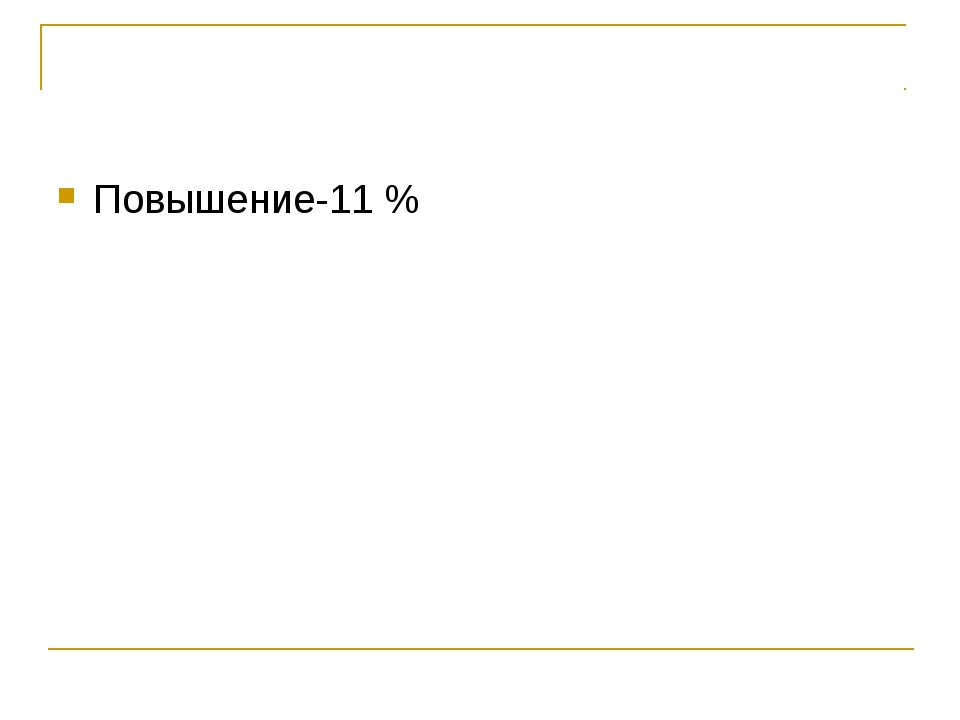 Повышение-11 %