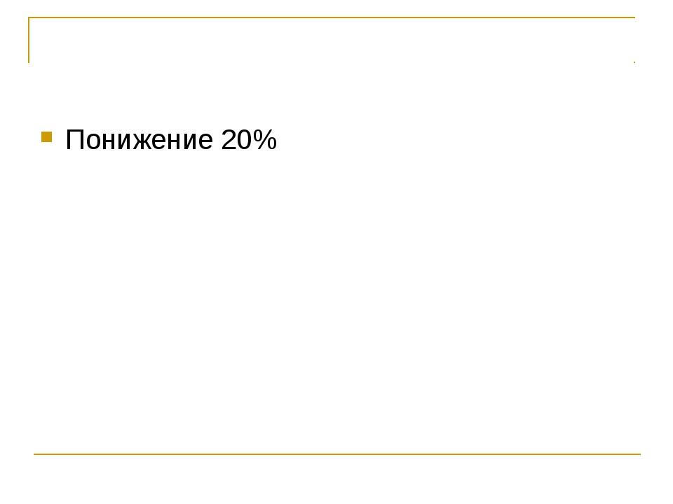 Понижение 20%