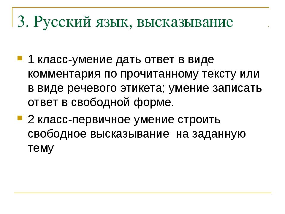 3. Русский язык, высказывание 1 класс-умение дать ответ в виде комментария по...