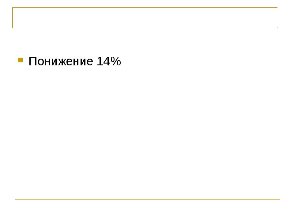 Понижение 14%