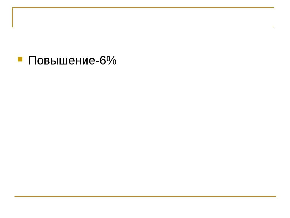 Повышение-6%