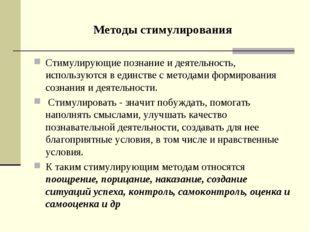 Методы стимулирования Стимулирующие познание и деятельность, используются в е