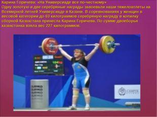Карина Горичева: «На Универсиаде все по-честному» Одну золотую и две серебрян