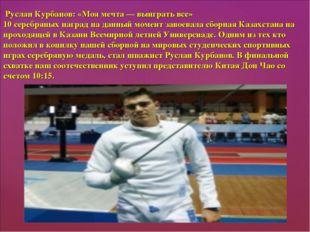 Руслан Курбанов: «Моя мечта — выиграть все» 10 серебряных наград на данный м