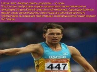 Евгений Эктов: «Медалью доволен, результатом — не очень» Одну золотую и две б