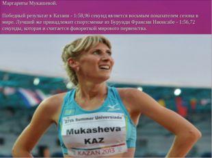 Маргариты Мукашевой. Победный результат в Казани - 1:58,96 секунд является во