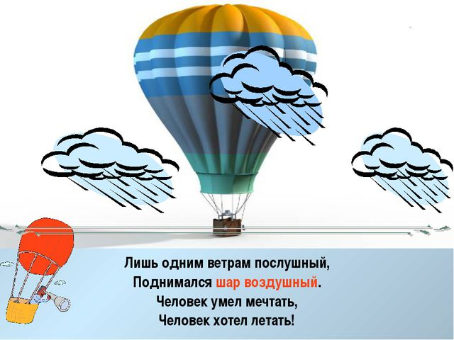 Лишь одним ветрам послушный, Поднимался шар воздушный. Человек умел мечтать,...