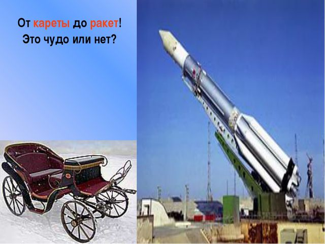 От кареты до ракет! Это чудо или нет?