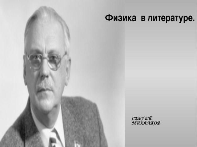 Физика в литературе. СЕРГЕЙ МИХАЛКОВ