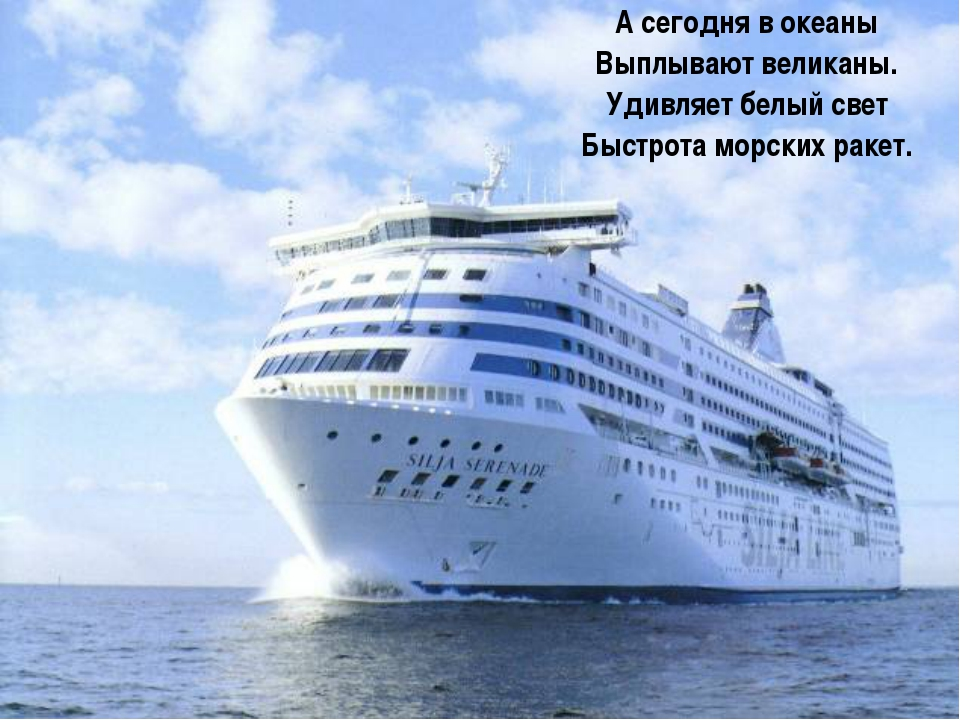 А сегодня в океаны Выплывают великаны. Удивляет белый свет Быстрота морских...