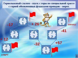 Реши примеры и узнаешь, что такое «Слалом» ФИНИШ СТАРТ + 12 -17 + 26 -32 +57