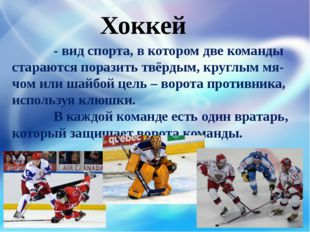 Хоккей - вид спорта, в котором две команды стараются поразить твёрдым, круглы