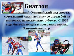 – зимний Олимпийский вид спорта, сочетающий лыжную гонку со стрельбой из вин