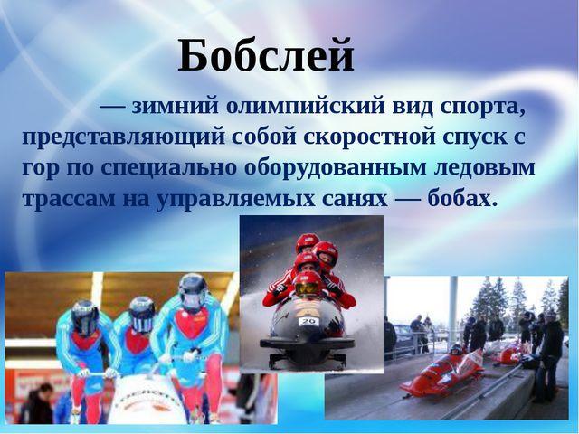 — зимний олимпийский вид спорта, представляющий собой скоростной спуск с гор...
