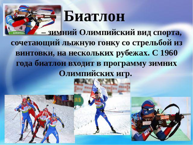 – зимний Олимпийский вид спорта, сочетающий лыжную гонку со стрельбой из вин...