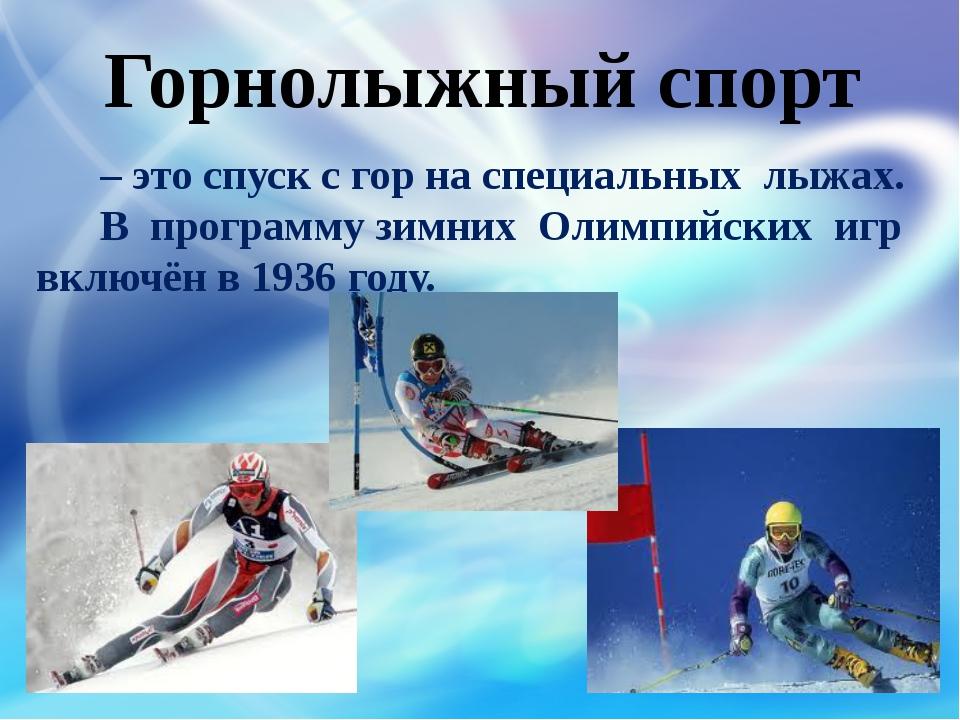 – это спуск с гор на специальных лыжах. В программу зимних Олимпийских игр в...