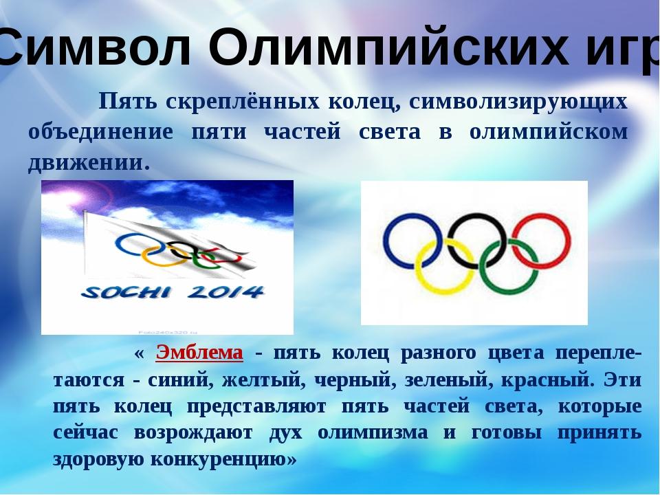 Символ Олимпийских игр Пять скреплённых колец, символизирующих объединение пя...