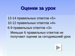 Оценки за урок 13-14 правильных ответов «5» 10-12 правильных ответов «4» 6-9