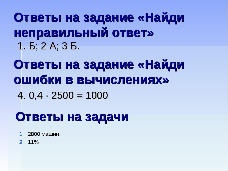 Ответы на задание «Найди неправильный ответ» 1. Б; 2 А; 3 Б. Ответы на задани...