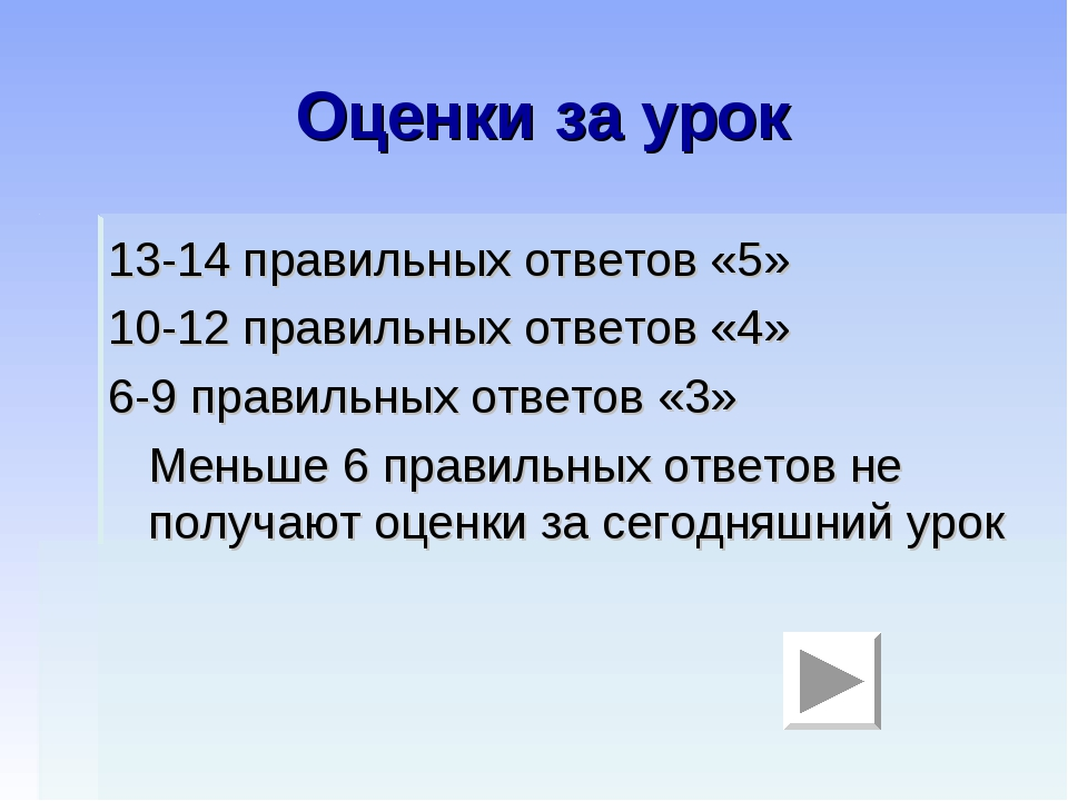 Оценки за урок 13-14 правильных ответов «5» 10-12 правильных ответов «4» 6-9...
